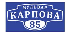 adresnaya_tablishka_ufa
